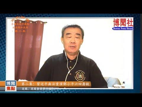 顾为群:习近平无法重演邓小平六四屠杀