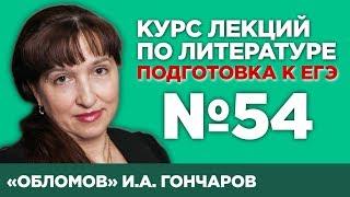 И.А. Гончаров «Обломов» (содержательный анализ) | Лекция №54