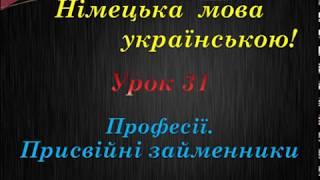 Німецька мова українською. Урок 31. Професії. Присвійні займенники