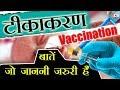 Vaccination |टीकाकरण से क्या है| कुछ चौकाने वाले तथ्य |Hindi