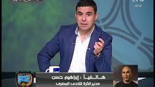 ابراهيم حسن: هنرفع قضية على #المصري_اليوم