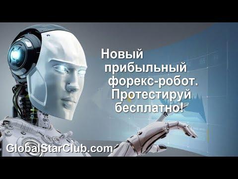 Форекс-робот TradeRinger - Протестируй бесплатно!
