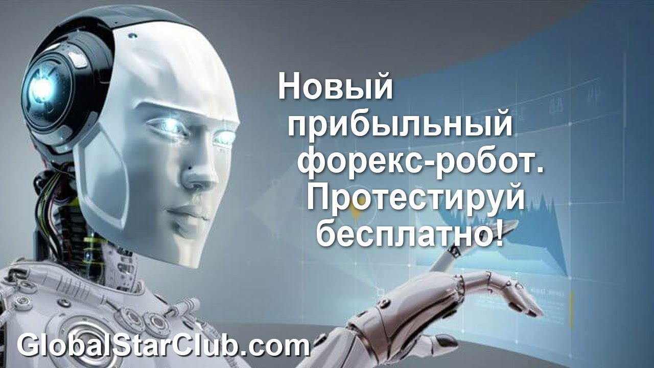 Бесплатный робот торговли на форекс посредники финансовый рынок форекс