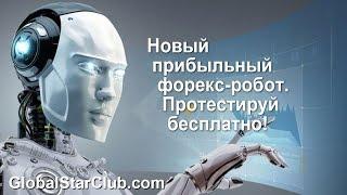 Новый форекс-робот. Протестируй бесплатно!