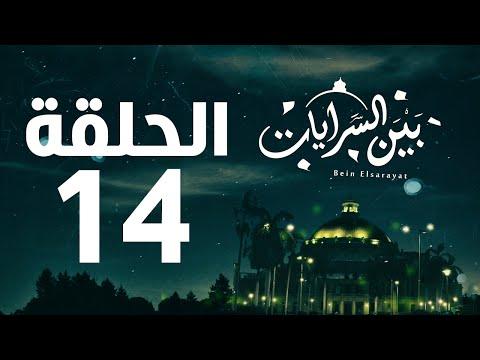 مسلسل بين السرايات HD - الحلقة الرابعة عشر ( 14 )  - Bein Al Sarayat Series Eps 14