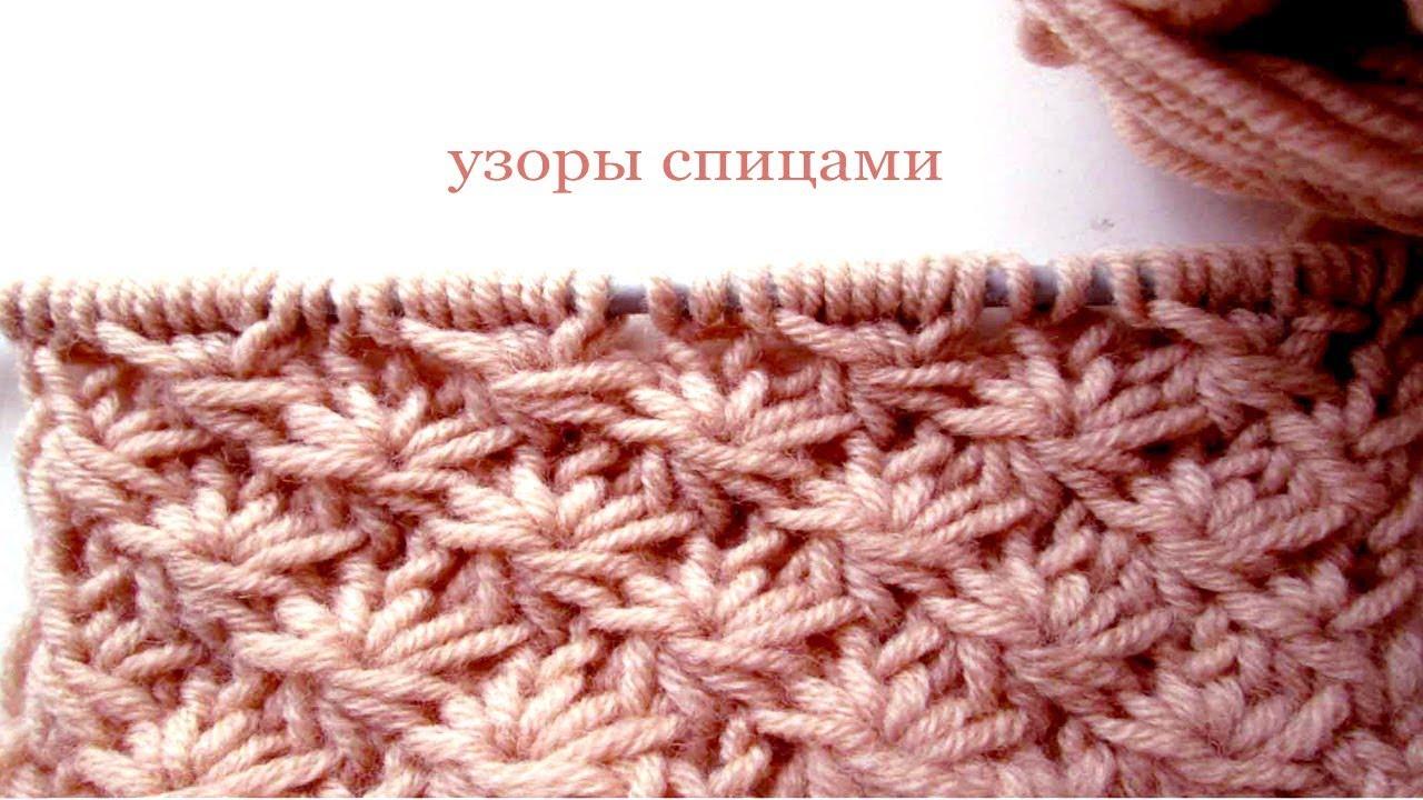 Вязание на спицах узоры от светланы берсановой
