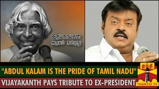 """""""Abdul Kalam is the Pride of Tamil Nadu"""" – Vijayakanth pays Tribute to the Former President spl video news 28-07-2015 Thanthi TV"""