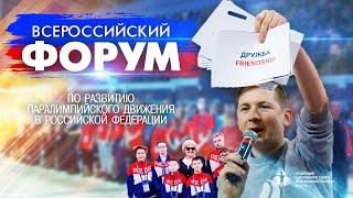 Форум по развитию паралимпийского движения в Белгороде