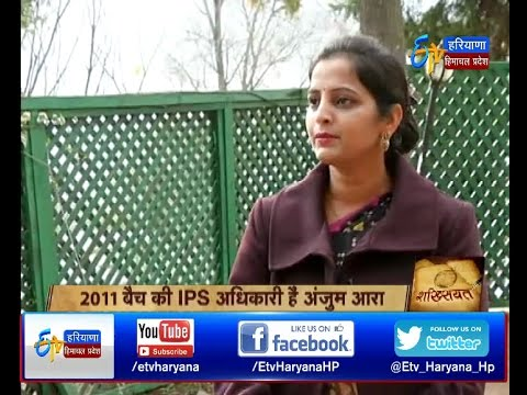 Shaksiyat- Anjum Ara- 2nd Muslim Woman IPS-SSP of Shimla- Himachal Pradesh On 29th Jan 2017