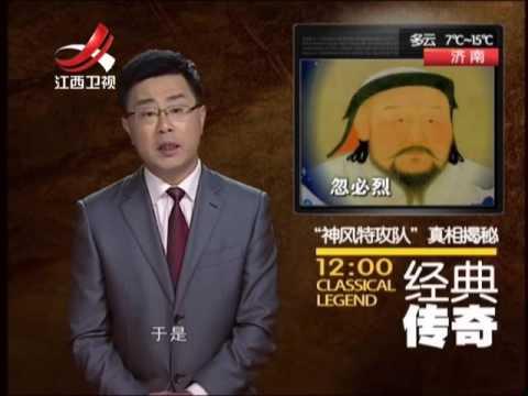 20140225 经典传奇   神风特攻队真相揭秘