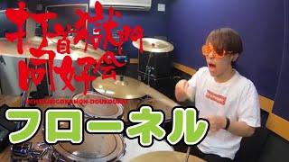Twitter http://twitter.com/Drums_Shinya Blog http://ameblo.jp/drums...