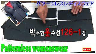#126-1강#패턴없이 여성 정장만들기#입던옷을 뜯어서…