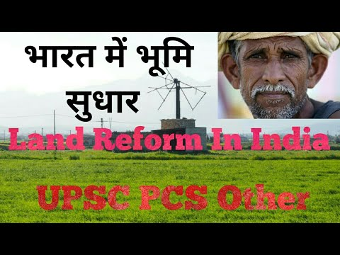 भारत में भूमि सुधार Land Reforms in India  Hindi UPSC PCS Other