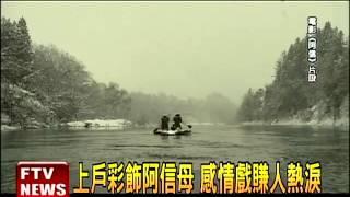 【民視即時新聞】日本女星上戶彩,在日劇半澤直樹中演技備受好評,這回...