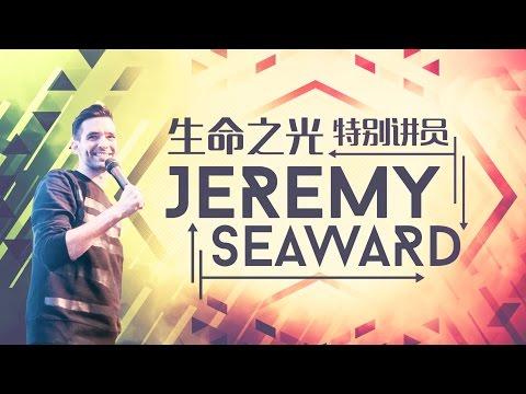 """""""新生命 New Life"""" // Jeremy Seaward"""