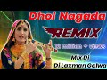 ढोल नगाड़ा बजा करे  Dhol Nagada Baja Kare Maro Kanudo Rahde Ramya Kare  Rajasthani Hit Song 2019