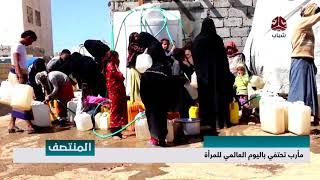 مأرب تحتفي باليوم العالمي للمرأة  | تقرير رشاد النواري