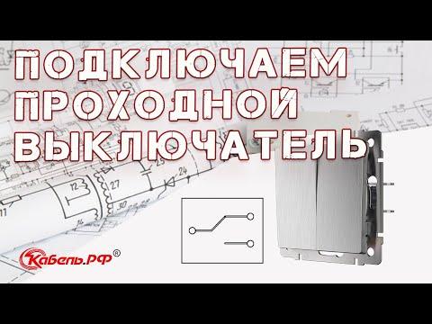 Схема проходного выключателя. Подключение проходного выключателя с двух мест