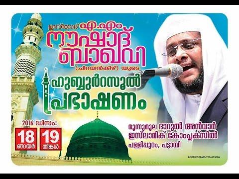 Noshad Baqavi Live 18/12/2016│Hubburasool Prabhashanam│Pattambi │MFiP Kamala Surayya