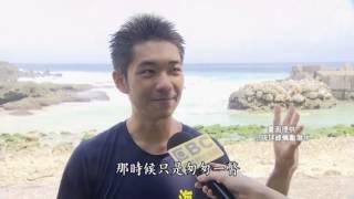 前進小琉球海底世界 一睹綠蠵龜風采