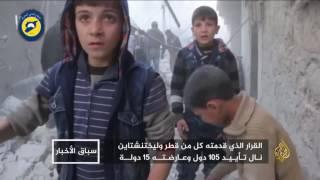 قرار قطر وليختنشتاين لمحاسبة مجرمي الحرب في سوريا