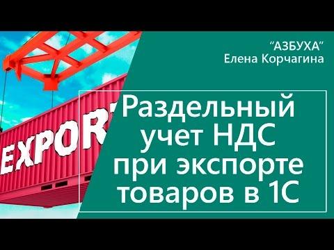 Раздельный учет НДС в 1С Бухгалтерия предприятия 8.2 редакция 3.0
