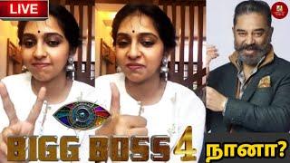 LAKSHMI MENON LIVE OPEN TALK | BIGG BOSS 4-ல வர எனக்கு பிடிக்கல!