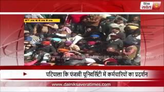 Punjabi University in Patiala employees Protest