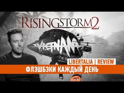 RISING STORM 2 VIETNAM — ФЛЕШБЭКИ КАЖДЫЙ ДЕНЬ [ЧЕСТНЫЙ ОБЗОР]