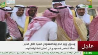 وصول وزير الخارجية السعودي السيد عادل الجبير ممثلا للعاهل السعودي في اعمال قمة نواكشوط
