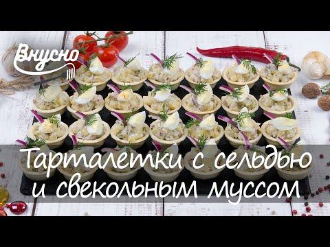 Тарталетки из чёрного хлеба с сельдью и свекольным муссом - Готовим Вкусно 360!
