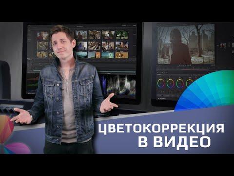 Цветокоррекция в видео