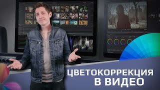 Цветокоррекция в видео | Color grading in video