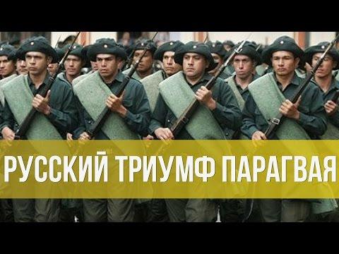 Дмитрий Беляев. Русский триумф Парагвая