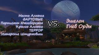 ТОП WPvP гильдии Альянса дарят 500 хк Эшелону и Гневу Орды. Гильдия Эшелон #Warcraft ✔️