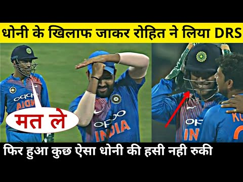 Rohit Sharma goes against MS Dhoni later dhoni couldn't stop his laugh | India vs Sri Lanka 3rd