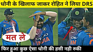Rohit Sharma goes against MS Dhoni later dhoni couldn't stop his laugh | India vs Sri Lanka 3rd T20