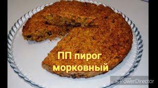 Для похудения пирог ПП