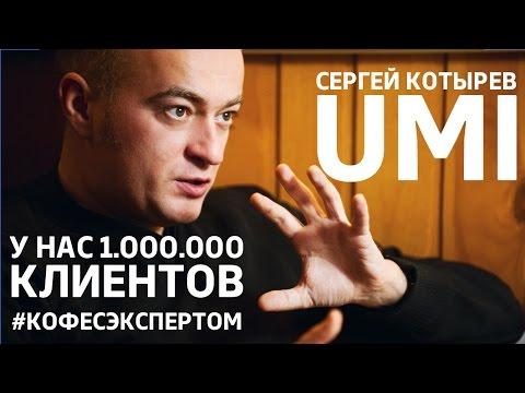 Сергей Котырев, 1С-UMI: