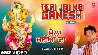 Teri Jai Ho Ganesh Punjabi Ganesh Bhajan By Saleem [Full Video Song] I Mela Maiyya Da