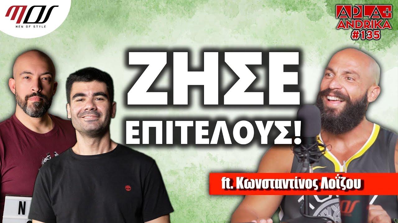 Κωνσταντίνος Λοΐζου: Ο Personal Trainer που τα λέει ΧΥΜΑ! #135   Men of Style
