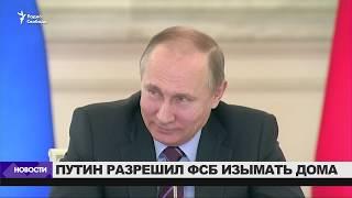 Путин дал ФСБ право изымать дома