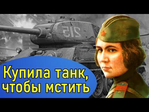 Мама танкистов. Октябрьская Мария Васильевна. Герой Советского Союза