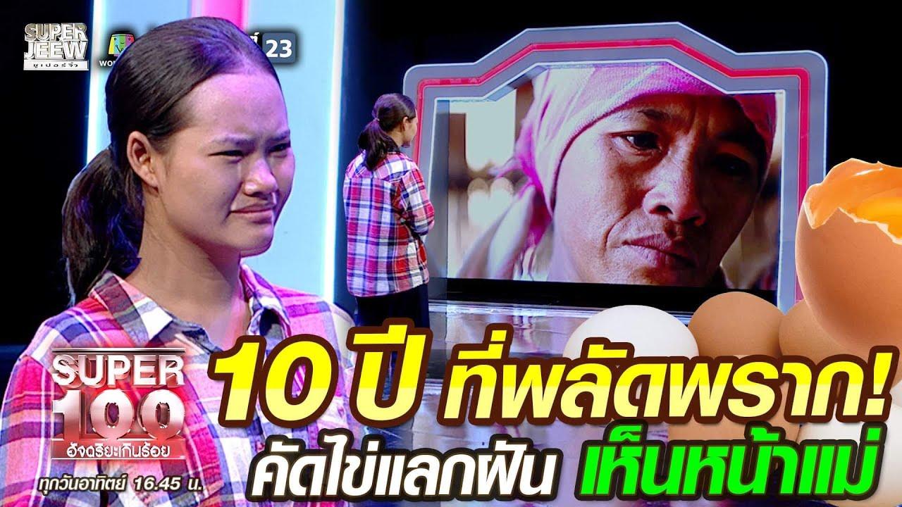 10 ปี ที่พลัดพราก! ปันปัน คัดไข่แลกฝัน เห็นหน้าแม่ | SUPER100