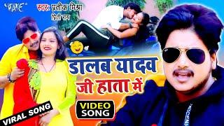 #Viral Songs 2021 \ इस गाने पर हो रहा है बवाल  \ डालब यादव जी हाता में  #Pratik Mishra, Prity Rai