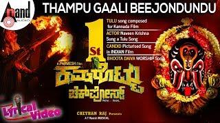 kamarottu-check-post-thampu-gaali-beejondundu-al-2019-a-p-productions