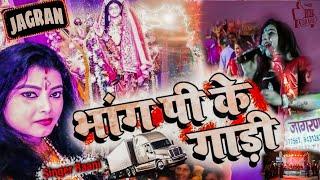 2018 jagaran भांग पीके गाड़ी मत चलैया  Bhang Pike Gaadi Mat Chalaiya