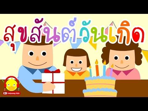 เพลงวันเกิด อวรพรสุขสันต์วันเกิด Thai Happy Birthday song ♫ เพลงเด็กอนุบาล Indysong Kids