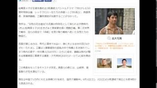 西島秀俊、鶴瓶、工藤阿須加が松嶋菜々子主演ドラマ に 2015年7月3日 配...