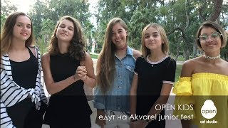 Open Kids едут на Akvarel junior fest
